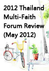 2012 Thailand Multi-Faith Forum Review (May 2012)