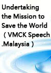 Learning Compilation of Books and Writings on the Important Governing Principles:Undertaking the Mission to Save the World(VMCK Speech.Malaysia)