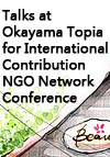 Talks at Okayama Topia for International Contribution NGO Network Conference