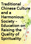 Traditional Chinese Culture and a Harmonious Society - Education on Raising the Quality of Spirituality(2007/4/16講於鄭州大學)