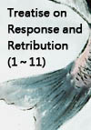 Treatise on Response and Retribution (1~11)