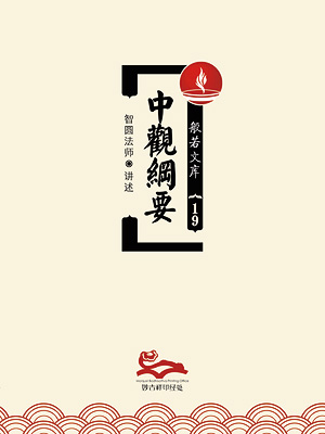 中观纲要(PDF版)