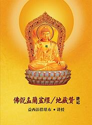 佛说盂兰盆经讲记/地藏赞•大地庄严讲记(PDF版)
