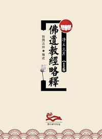 佛遗教经略释(PDF版)