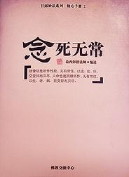 修心手册•念死无常(PDF版)