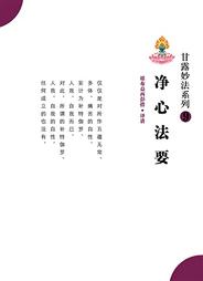 净心法要(PDF版)