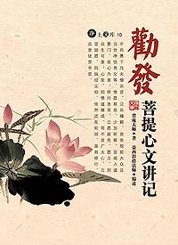 劝发菩提心文讲记(PDF版)