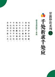 千处祈求千处应(PDF版)