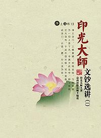 印光大师文钞选讲(一)(PDF版)