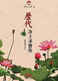 历代净土圣贤传(一)(PDF版)