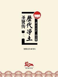 历代净土圣贤传(二)(PDF版)