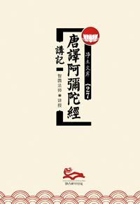 唐译阿弥陀经(PDF版)