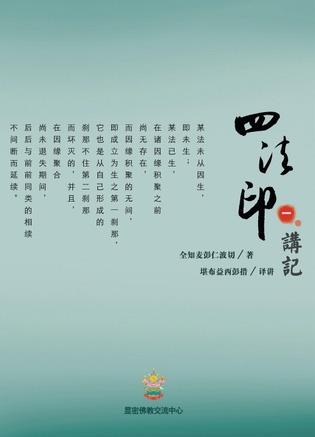四法印一.诸行无常讲记(PDF版)