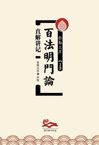 大乘百法明门论直解讲记(PDF版)