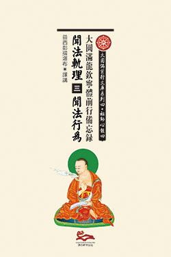 大圆满龙钦宁体前行备忘录.闻法轨理(三)闻法行为(PDF版)