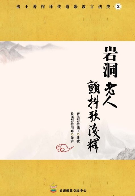 岩洞老人颤抖歌浅释(PDF版)