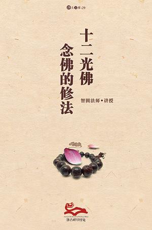 念佛的修法(PDF版)