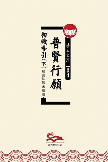 普贤行愿初机导引(下)(PDF版)