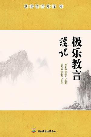 极乐教言讲记(PDF版)