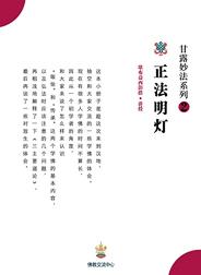 正法明灯(PDF版)