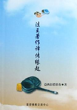 法王著作译传缘起(PDF版)
