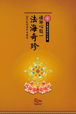 系列四.祖师心髓1-法海奇珍(PDF版)
