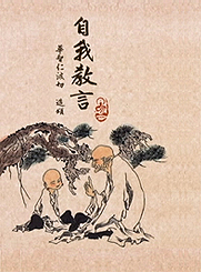 自我教言讲记(PDF版)