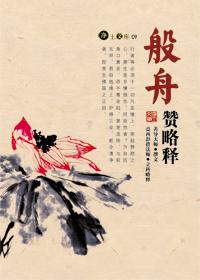 般舟赞略释(PDF版)