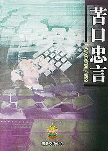 苦口忠言(PDF版)
