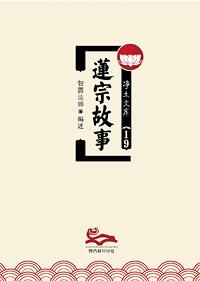 莲宗故事(PDF版)