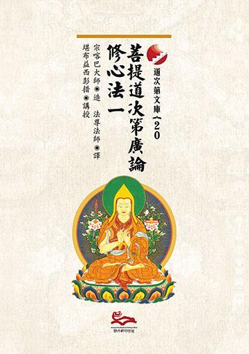 菩提道次第广论修心法(一)(PDF版)
