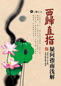 西归直指•疑问指南浅解(PDF版)