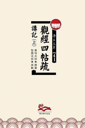 观经四帖疏讲记(上)(PDF版)