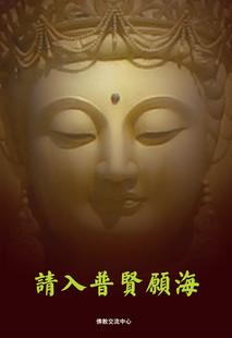请入普贤愿海(PDF版)