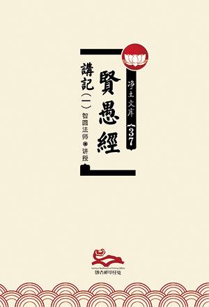 贤愚经讲记(一)(PDF版)