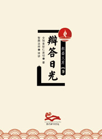 辩答日光论选要讲记(PDF版)