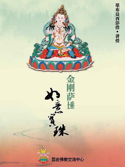 金刚萨埵如意宝珠(PDF版)