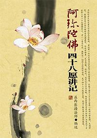 阿弥陀佛四十八大愿讲记(PDF版)