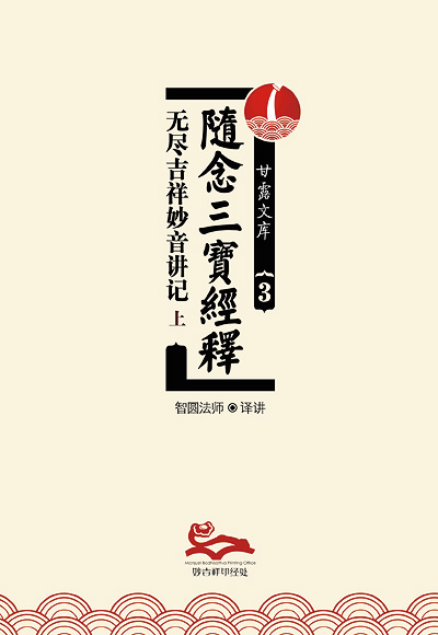 随念三宝经释 讲记(上)