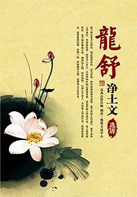 龙舒净土文选讲(PDF版)