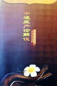 中观庄严论解说4(PDF版)